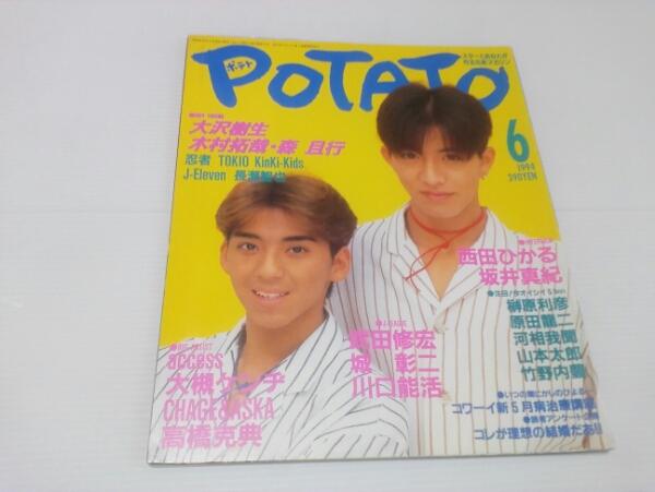 POTATO ポテト 1994 6 SMAP 忍者 TOKIO