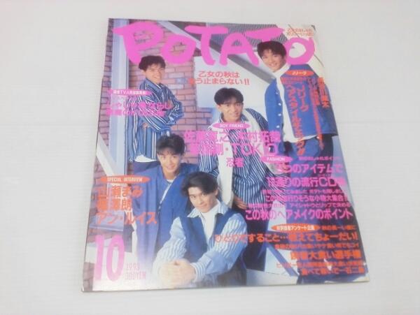 POTATO ポテト 1993 10 SMAP TOKIO 忍者