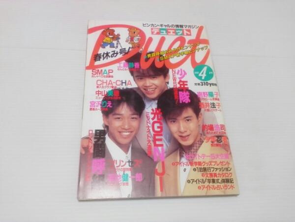 デュエット 1990 4 SMAP 光GENJI 男闘呼組 コンサートグッズの画像