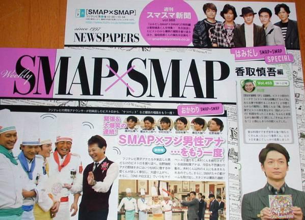 スマップ SMAP 香取慎吾 スマスマ新聞 TVガイド 2016年11/11号 切り抜き2枚
