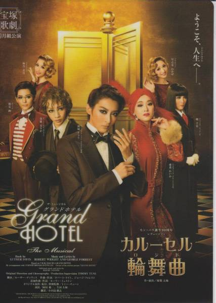 送料込 宝塚 月組公演 「グランドホテル・カルーセル輪舞曲」 A4クリアファイル