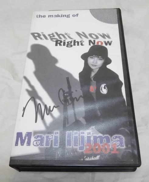 飯島真理サイン入り【the making of Right Now】 VHS ☆送料164円~