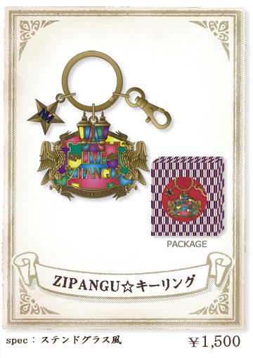 グッズ代行 水樹奈々 LIVE 2017 ZIPANGU キーリング