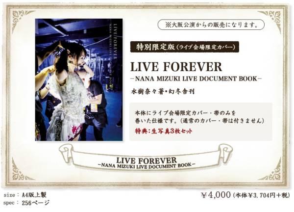 グッズ代行 水樹奈々 LIVE 2017 ZIPANGU 本 LIVE FOREVER