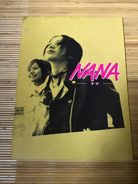 NANA-ナナ(中島美嘉・成宮寛貴) - 映画パンフレット(古本) ライブグッズの画像