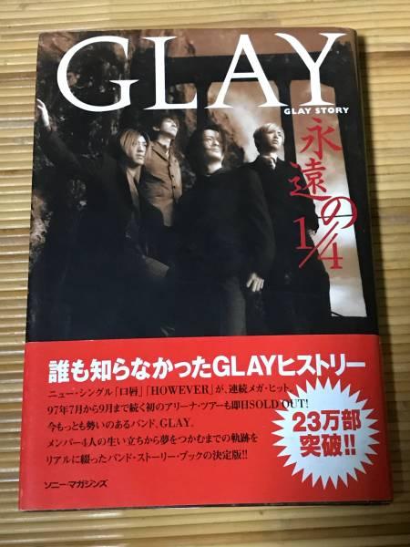 GLAY - 永遠の1/4(GLAY STORY) (古本)