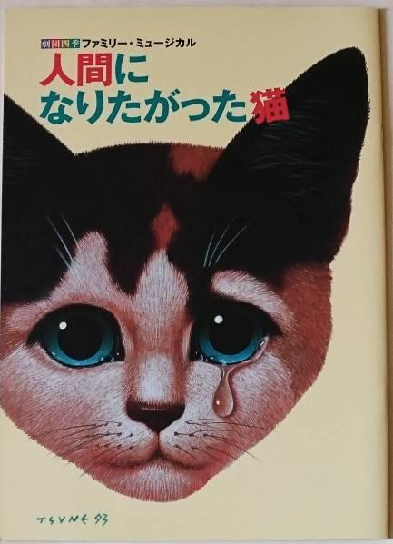 劇団四季 人間になりたがった猫 2005年 パンフレット