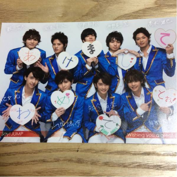 Hey! Say! JUMP 年賀状 2014年 伊野尾 山田涼介 知念 グッズ
