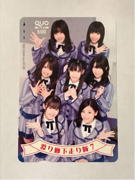 【未使用】 渡り廊下走り隊7 クオカード チャンピオン 抽プレ 渡辺麻友 多田愛佳 AKB48 ライブグッズの画像