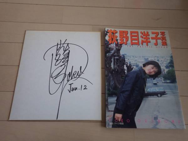 【貴重】 荻野目洋子の直筆サインと写真集