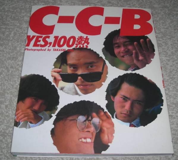 C-C-B写真集 YES,100熱 CCB