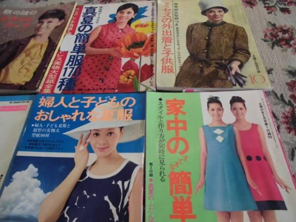 婦人雑誌の付録の付録7冊セット 70年代60年代_画像2