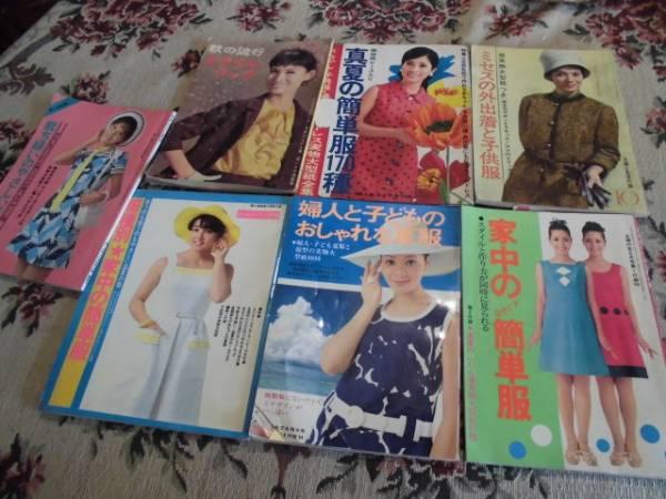 婦人雑誌の付録の付録7冊セット 70年代60年代_画像1