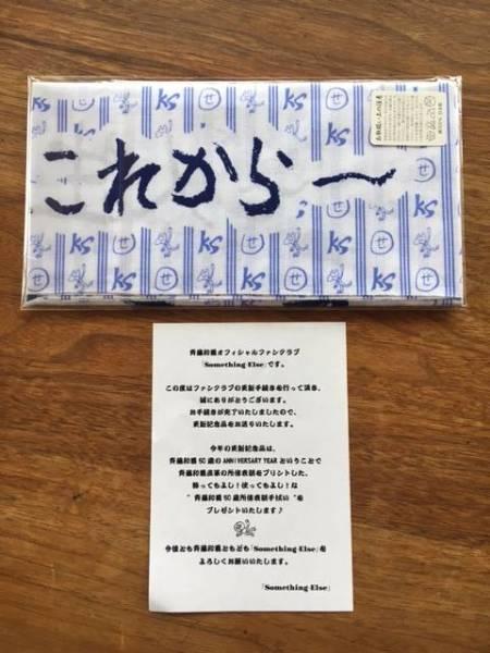 斉藤和義 オフィシャルファンクラブ 更新記念品 手拭い ライブグッズの画像