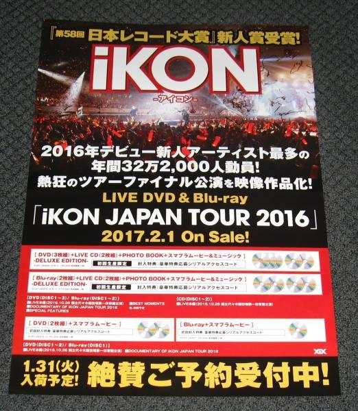 iKON [iKON JAPAN TOUR 2016] 告知ポスター