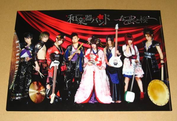 和楽器バンド [戦-ikusa-/なでしこ桜] 非売品クリアファイル