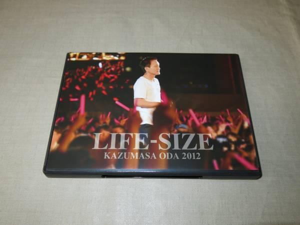 D546小田和正FC限定 ファンクラブ限定DVD LIFE-SIZE 2012 コンサートグッズの画像