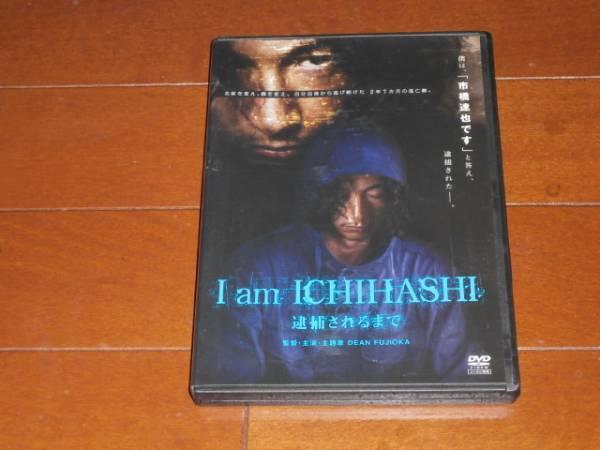 'I am ICHIHASHI~逮捕されるまで'ディーンフジオカ グッズの画像