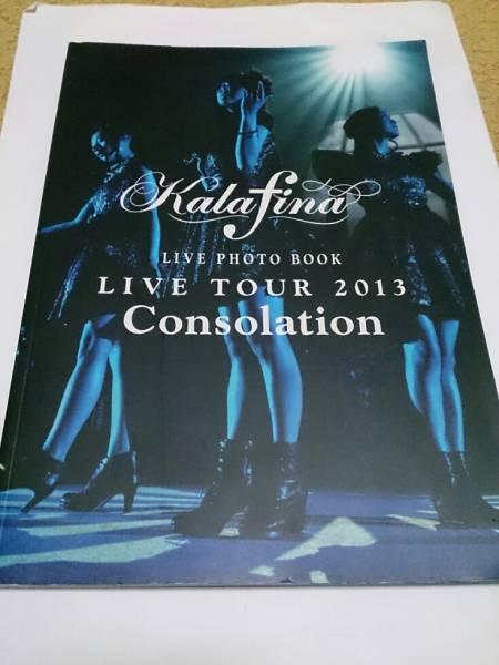 kalafina LIVE PHOTO BOOK LIVE TOUR2013 Consolation ライブグッズの画像