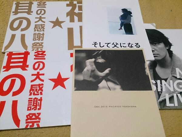 福山雅治 コンサートパンフレット 映画パンフレット ライブグッズの画像