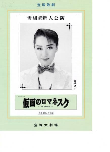 ♪宝塚雪組♪仮面のロマネスク 新人公演パンフ