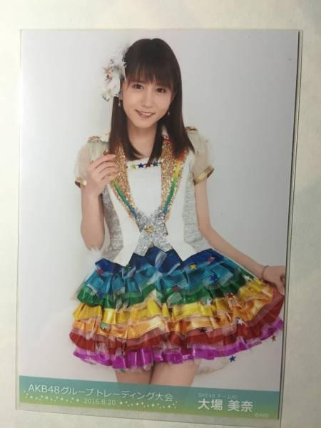 AKB48グループ トレーディング大会 2016.08月 生写真 大場美奈