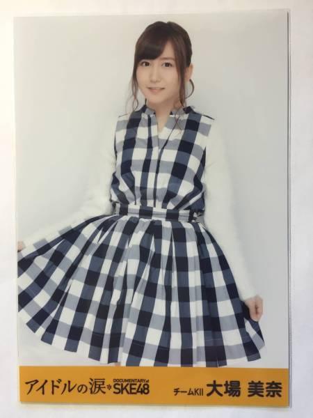 SKE48 大場美奈 生写真 アイドルの涙