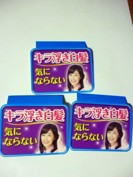 菊池桃子 非売品 ミニポップ 3コセット