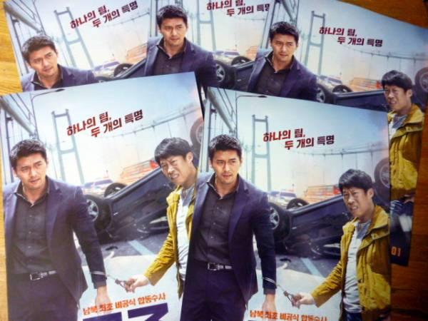 ヒョンビン ユヘジン 「共助」 韓国映画チラシ5枚セット