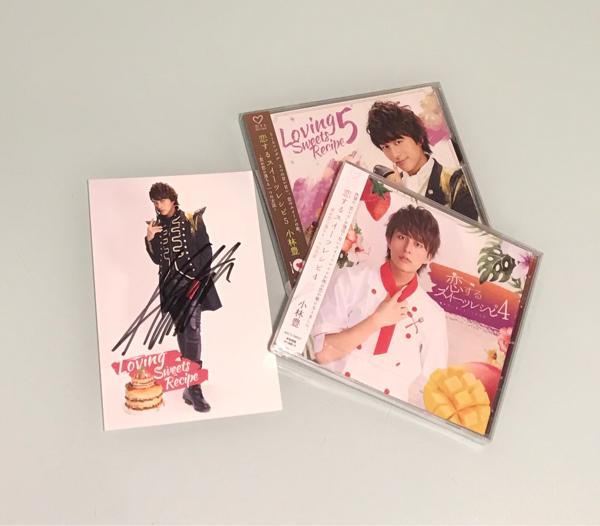 小林豊 恋するスイーツレシピ4.5CD 未開封セット サインカード付