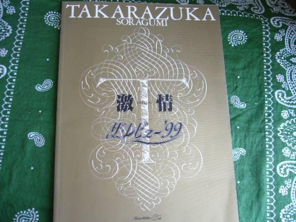 【中古】 宝塚大劇場宙組パンフ1999「激情/ザ・レビュー'99」