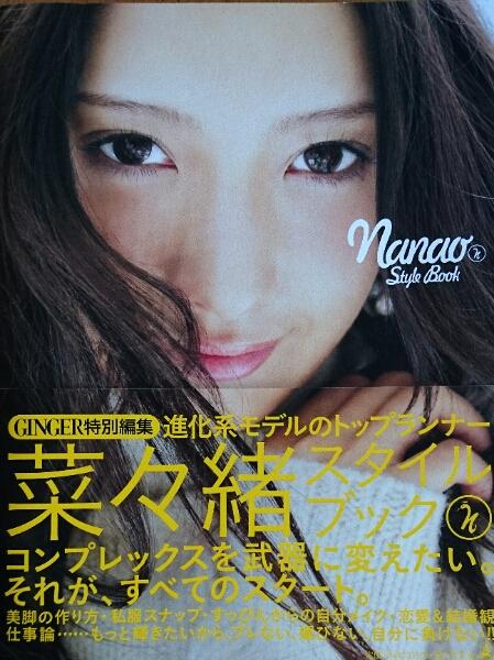 ★菜々緒 単行本【Nanao Style Book】初版 帯付 美品 グッズの画像