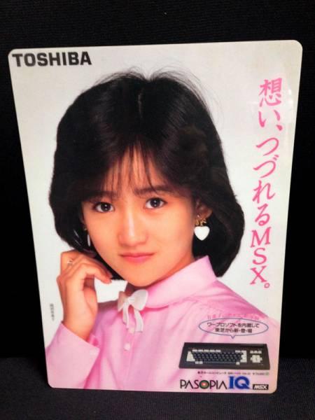 非売品★貴重 岡田有希子 下敷き TOSHIBA(東芝) MSX パソコン PASOPIA IQ 1985
