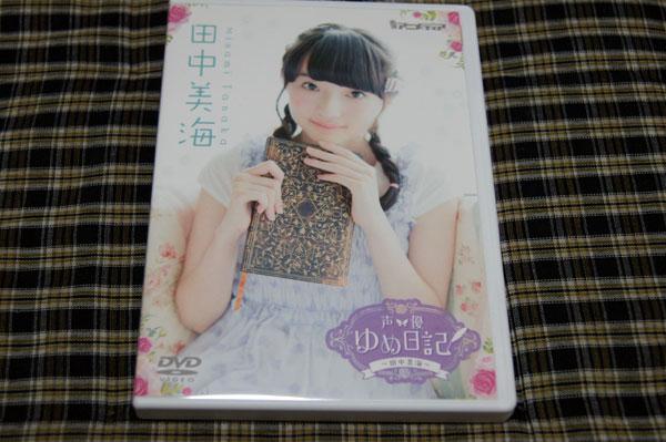 DVD 声優ゆめ日記 田中美海