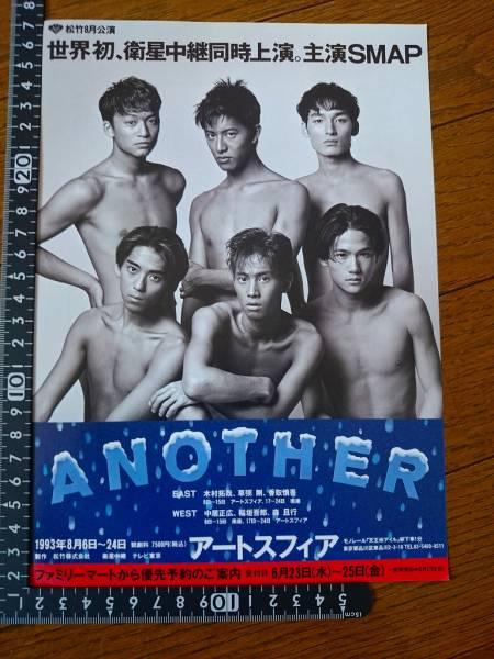 【チラシ】SMAP主演舞台「ANOTHER」(1993)【非売品】