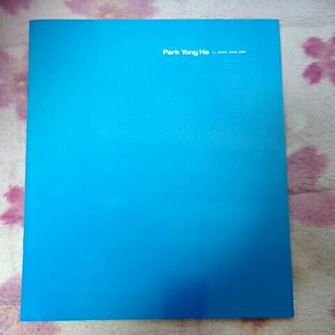 パクヨンハ★『1st JAPAN TOUR 2005』パンフレット美品