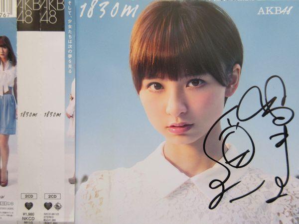 ◇篠田麻里子 直筆サイン入りCD!