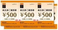 ♪♪クリエイト・レストランツ株主優待券3千円(500円×6枚) 有効期限 平成29年5月31日迄 ♪♪
