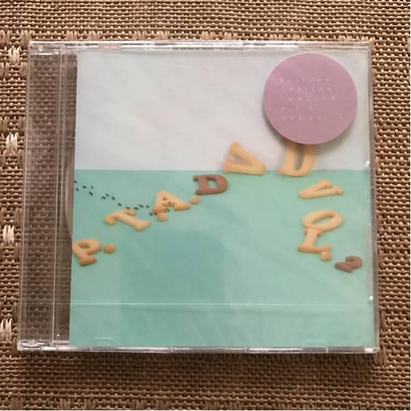 Perfume P.T.A. VOL.2 FC限定 DVD パフューム 大本彩乃 樫野有香 西脇綾香 PTA ライブグッズの画像