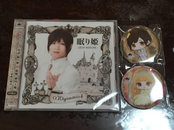 植田圭輔 眠り姫 CD 缶バッジ セット 1