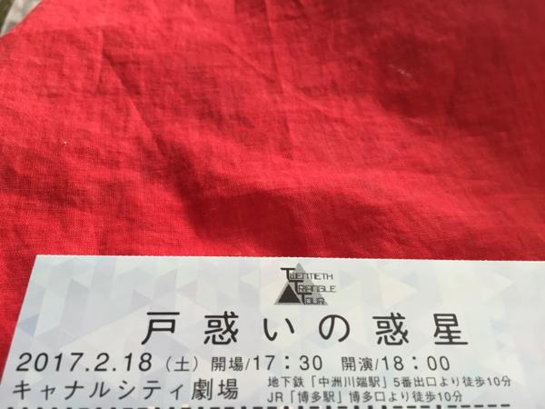 戸惑いの惑星★トニセン★福岡2/18 18時 2枚
