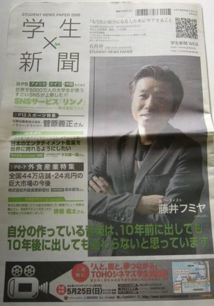学生新聞 2008年6月号 藤井フミヤ