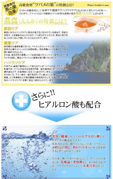 低分子 ふかひれ コラーゲン&ツバメの巣 約1ヵ月分 美容 燕窩 健康食品 サプリメント_画像2