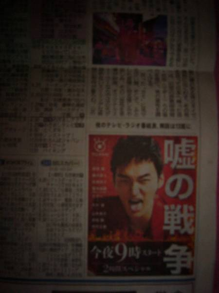 草なぎ剛 嘘の戦争 2017/1/10 新聞 TV欄 即決 送料込