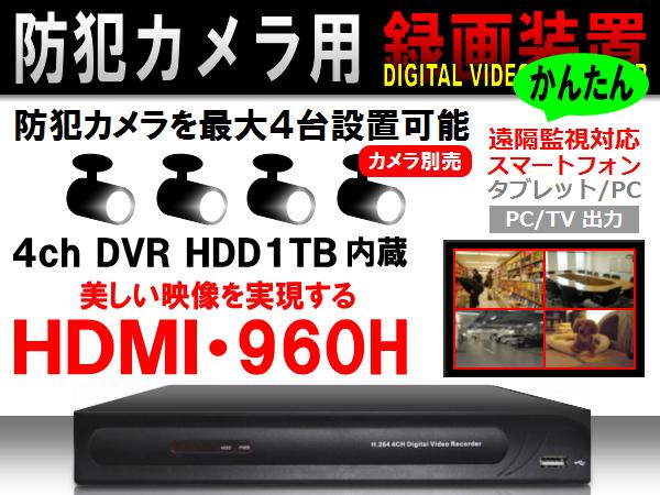防犯カメラ/監視カメラ用 4ch録画装置◆1TB◆かんたん遠隔監視