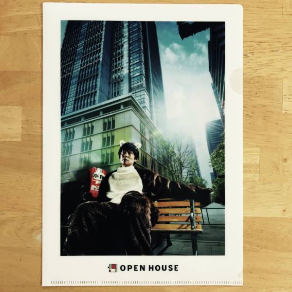 OPEN HOUSE(オープンハウス) クリアファイル 織田裕二 菜々緒 グッズの画像