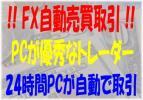 特殊情報 - FX自動売買システム☆PCが優秀なトレーダー☆24時間PCが自動取引 ☆