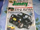 ジムニースーパースージー024 2ストよサヨウナラ 何故4サイクルになったのか?