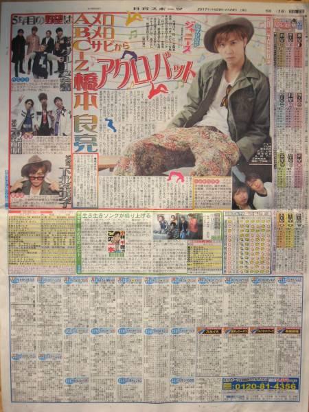 橋本良亮【日刊スポーツ「Saturdayジャニーズ」1/28】掲載紙面