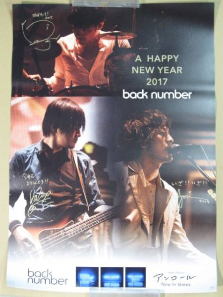 back number アンコール A HAPPY NEW YEAR 2016 ポスター